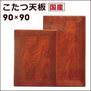 こたつ天板 こたつ板 国産 90×90 正方形|akaya