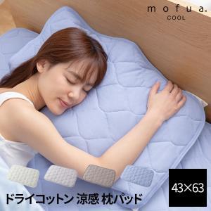 枕パッド 43×63 接触冷感 cool ドライコットン100% 涼感|akaya