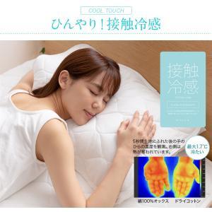 枕パッド 43×63 接触冷感 cool ドライコットン100% 涼感 akaya 03