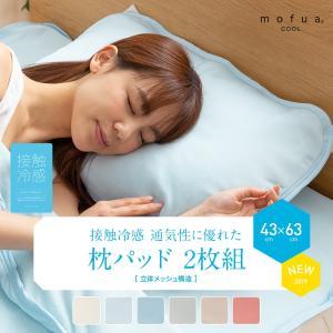 枕パッド 2枚組 43×63 接触冷感 cool 通気性 立体メッシュ構造|akaya