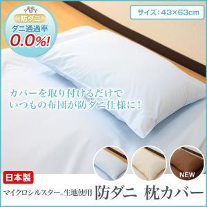 防ダニ 枕カバー 寝具カバー ノンダストマイクロシルスター|akaya