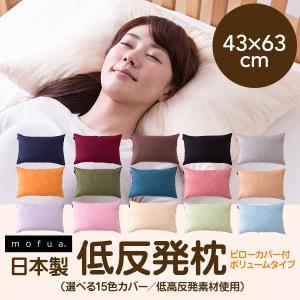 日本製 低反発枕 ピローカバー付 mofua|akaya