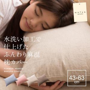 枕カバー 麻混枕カバー mofua natural 夏用 寝具|akaya