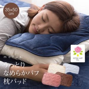 枕カバー 枕パッド mofua うっとりなめらかパフ|akaya