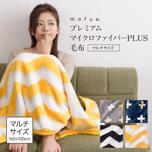 ブランケット mofua プレミアムマイクロファイバー 毛布
