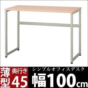 ワークデスク おしゃれ 木製 100 コンパクト 安い 作業台 フリーテーブル パソコンデスク pcデスク 奥行き45 平机 薄型|akaya