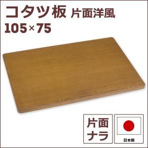こたつ天板のみ長方形 おしゃれ 105 片面 日本製 ナラ材 木製 買い替え 洋風|akaya