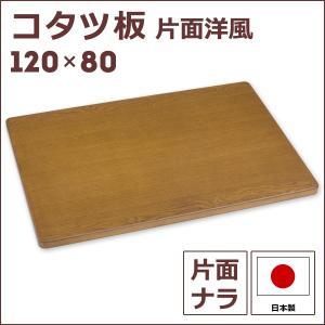 こたつ天板のみ長方形 おしゃれ 120 片面 ナラ材 木製 買い替え|akaya