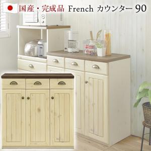 キッチンカウンター 食器棚 キッチン収納 下 収納 幅90cm 作業台 間仕切り 国産 日本製 完成品 アンティーク フレンチ|akaya