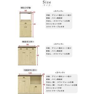 キッチンカウンター 食器棚 キッチン収納 下 収納 幅90cm 作業台 間仕切り 国産 日本製 完成品 アンティーク フレンチ|akaya|05