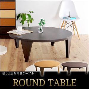 座卓 折りたたみテーブル 和モダン|akaya