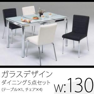 ダイニングテーブル ダイニングテーブルセット ガラス 130cm 長方形 akaya