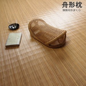 籐(ラタン)製 舟形まくら 匠の技 通気性 夏用 枕 akaya