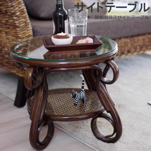 籐(ラタン)製 ガラスサイドテーブル サイドテーブル ガラステーブル ラタン シンプル 匠の技|akaya