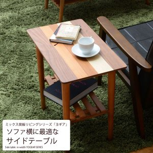 天然木ミックス突板サイドテーブル