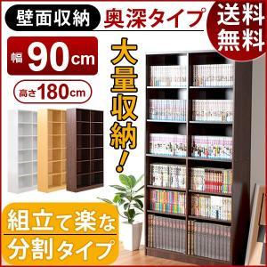 本棚 奥深 シェルフ 幅90cm 高さ180cm 分割組み立て式 可動棚8枚 2列収納 A4ファイル CD DVD コミック|akaya
