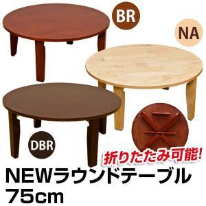 ちゃぶ台 折りたたみテーブル 座卓 75幅|akaya