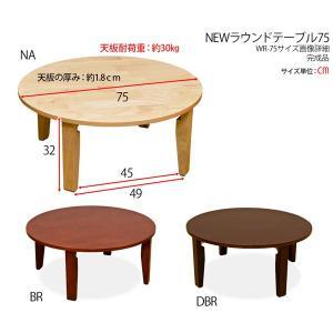 ちゃぶ台 折りたたみテーブル 座卓 75幅|akaya|02