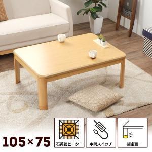 こたつ 長方形 105 こたつテーブル 家具調こたつ 継ぎ足し 脚 ブラウン ナチュラル ローテーブ...