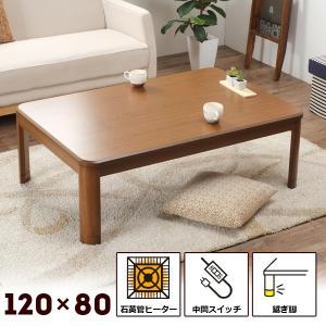こたつ 120cm 長方形 コタツ 家具調こたつ 継ぎ足し 脚 こたつテーブル おしゃれ ローテーブル ブラウン ナチュラル エンボス加工 薄型ヒーター メラミン化粧 akaya
