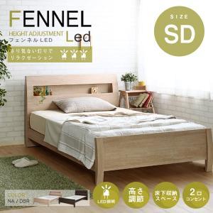 ベッドフレーム セミダブル すのこ 収納付き 宮付き 高さ調整 4段階 LED照明