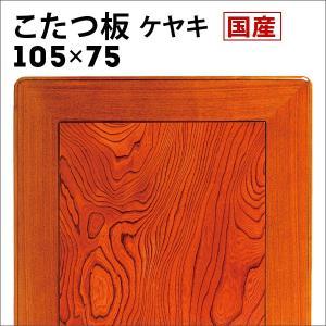 こたつ板 天板 ケヤキ 105巾|akaya