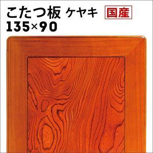 こたつ板 天板 ケヤキ 135巾|akaya
