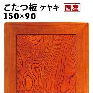 こたつ天板のみ長方形 おしゃれ 150 日本製 ケヤキ 木製 買い替え オーダー|akaya