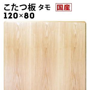 こたつ天板のみ長方形 おしゃれ 120 日本製 タモ 木製 買い替え|akaya
