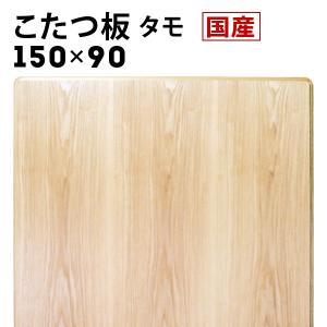 こたつ天板のみ長方形 おしゃれ 150 日本製 タモ 木製 買い替え|akaya