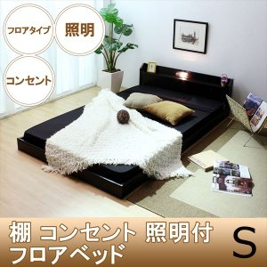 ヘッドキャビネットにライトとコンセントが付いて、更にフレームは安心の日本製! そんなベッドがこの価格...