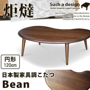 こたつテーブル おしゃれ 日本製 akaya
