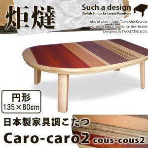 こたつ コタツ テーブル 日本製 135幅 akaya