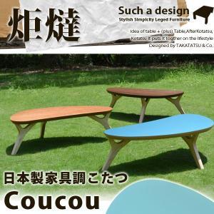 こたつ テーブル おしゃれ 国産 日本製 akaya