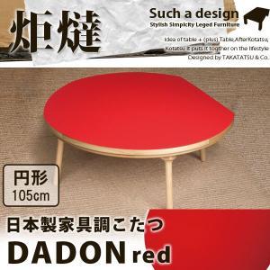こたつテーブル おしゃれ コタツ 国産 日本製 akaya