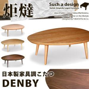 コタツ テーブル 日本製 TAKATATSU&Co. akaya
