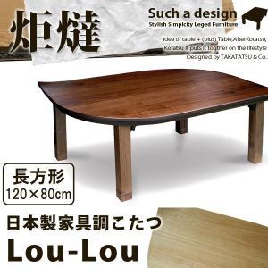 こたつテーブル おしゃれ 日本製 TAKATATSU&Co. akaya