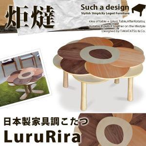 こたつテーブル おしゃれ 日本製 花柄 akaya