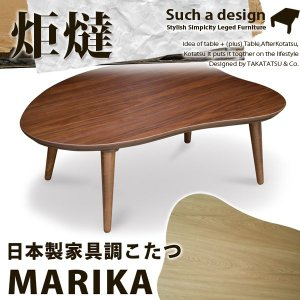 こたつ テーブル 家具調 国産 日本製 akaya