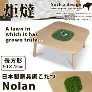 こたつテーブル おしゃれ 芝生 日本製 90幅 akaya