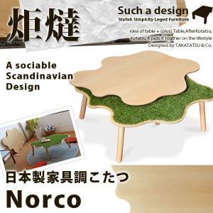 こたつテーブル おしゃれ 芝生 日本製 akaya