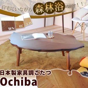 こたつテーブル おしゃれ 日本製 落ち葉 akaya