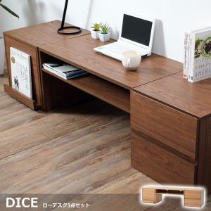 ローデスク デスク パソコン 学習机 おしゃれ 木製 160cm テレビ台 3点セット 収納 BOX サイコロ型 フラップ扉 ナチュラル ブラウン