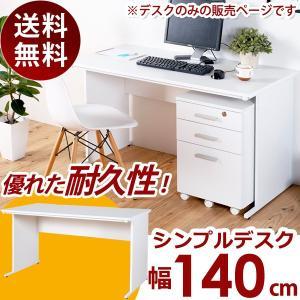 オフィスデスク デスク PCデスク 事務机 勉強机 学習デスク 平机 幅140 おしゃれ アジャスター付 単体販売 大人 ホワイト|akaya