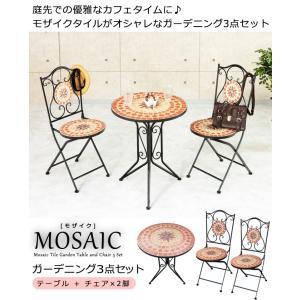 ガーデンテーブルセット 3点セット 折り畳み 持ち運び ガーデン 庭 モザイク タイル スチール|akaya