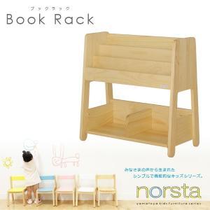 絵本棚 絵本ラック 木製 ノスタ ブックラック