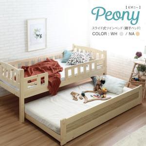 親子ベッド スライドベッド 収納式 二段 シングルベッド 親子ベッド スノコ 添い寝
