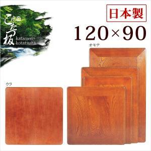こたつ板 天板 日本製 片面 120幅 長方形|akaya