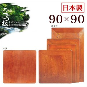 こたつ天板のみ 正方形 こたつ板 日本製 片面 90cm  買い替え 木製|akaya