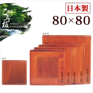 こたつ板 天板 日本製 両面 80幅|akaya